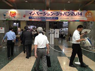 イノベーション・ジャパン2014