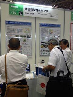 イノベーション・ジャパン2014展示の様子