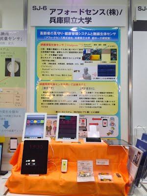 『センサエキスポ・ジャパン2014』- 展示の様子