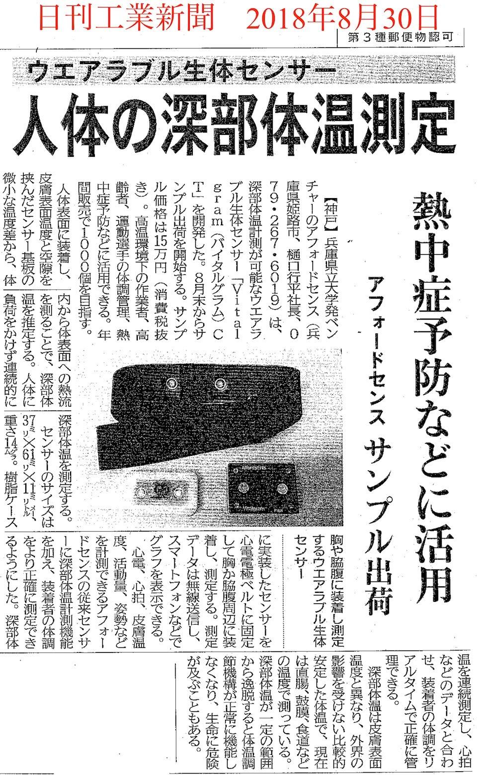人体の深部体温測定できる、ウエアラブル生体センサー アフォードセンスが開発